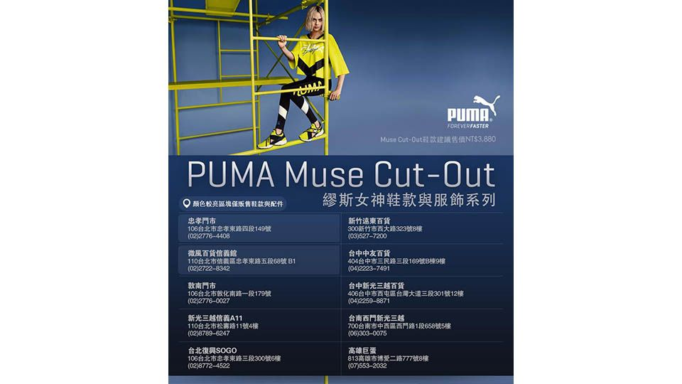 PUMA推出夏季女神鞋MUSE CUT-OUT!Cara Delevingne穿上鮮黃鞋款展現自信