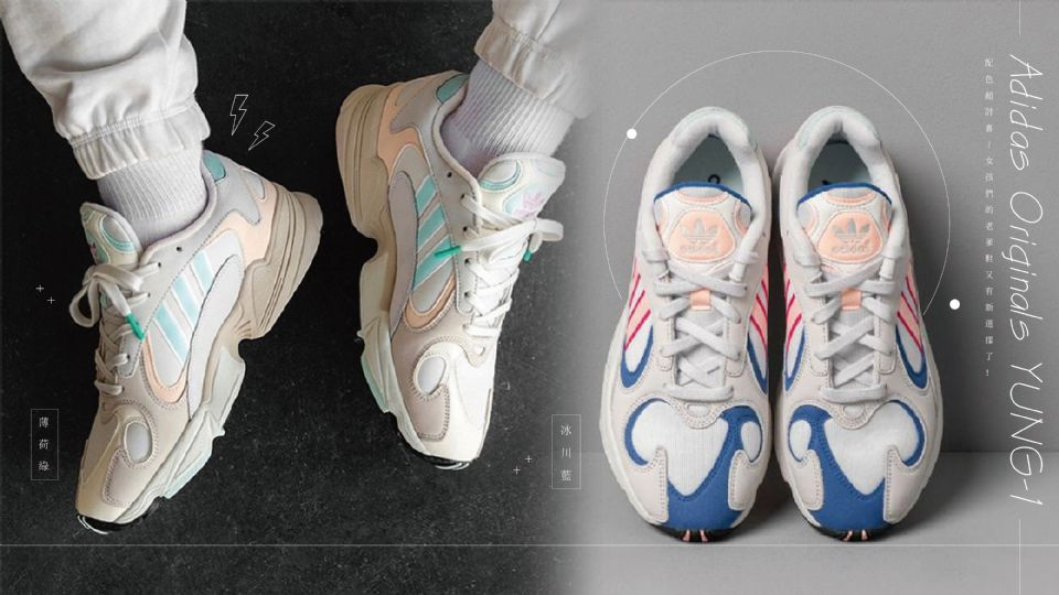 Adidas Originals YUNG-1新色報到!
